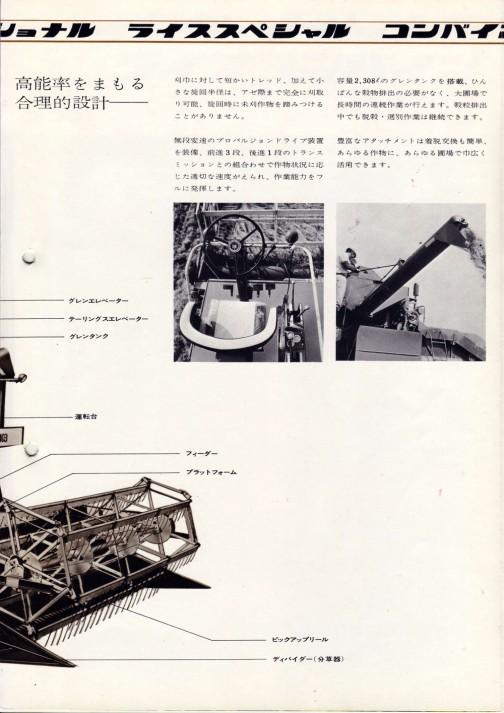 高能率をまもる合理的設計  刈巾に対して短いトレッド、加えて小さな旋回半径は、アゼ際まで完全に刈取り可能、旋回時に未刈作物を踏みつけることがありません。   無段変速のプロバルジョンドライブ装置を装備、前進3段、後進1段のトランスミッションとの組み合せで作物状況に応じた適切な速度がえられ、作業能力をフルに発揮します。   容量2,308Lのグレンタンクを搭載、ひんぱんな穀物排出の必要がなく、大圃場で長時間の連続作業が行えます。穀物排出中でも脱穀・選別作業は継続できます。   豊富なアタッチメントは脱着作業も簡単、あらゆる作物に、あらゆる圃場で幅広く活用できます。
