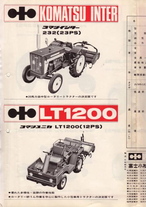 コマツインター232(23PS) コマツユニカ LT1200(12PS)と書いてあります。こちらはLT1000ではなく、12馬力のLT1200です。