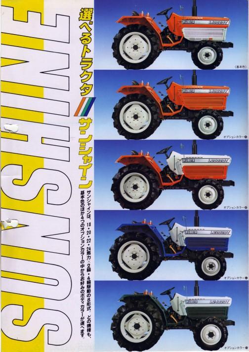 選べるカラーバリエーション!クボタサンシャインLシリーズ。色のある農業をお楽しみ下さい!
