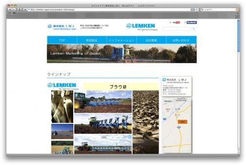 日本支社もありました。http://lemken-japan.com/ 水色がカッコいいですね! それにしてもレムケン・・・建設会社みたいな名前です。あ!北海道に会社があるんだ!