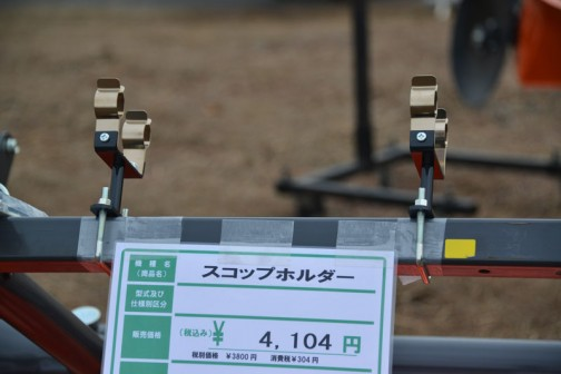 見ての通りの ジョーニシ スコップホルダー 価格¥4,104