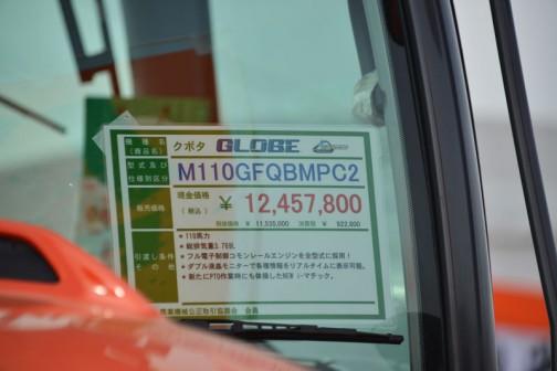 クボタトラクター KUBOTA TRACTOR GLOBE M110GFQBMPC2 価格¥12,457,800 ★110馬力 ★総排気量3769cc ★フル電子制御コモンレールエンジンを全形式に採用! ★ダブル液晶モニターで各種情報をリアルタイムに表示可能。 ★新たにPTO作業時にも体操した(ママ対応の間違いか?)NEW i-マチック。