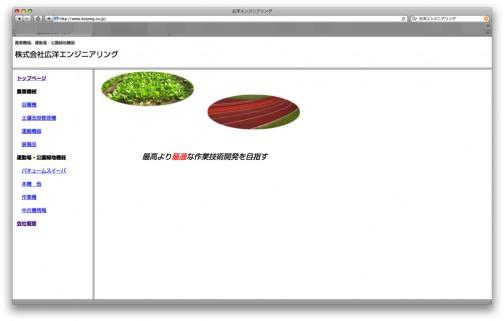 調べてみると広洋エンジニアリングは埼玉県比企郡川島町の会社でした。この地域はほうれん草の栽培が盛んなのでしょうね。