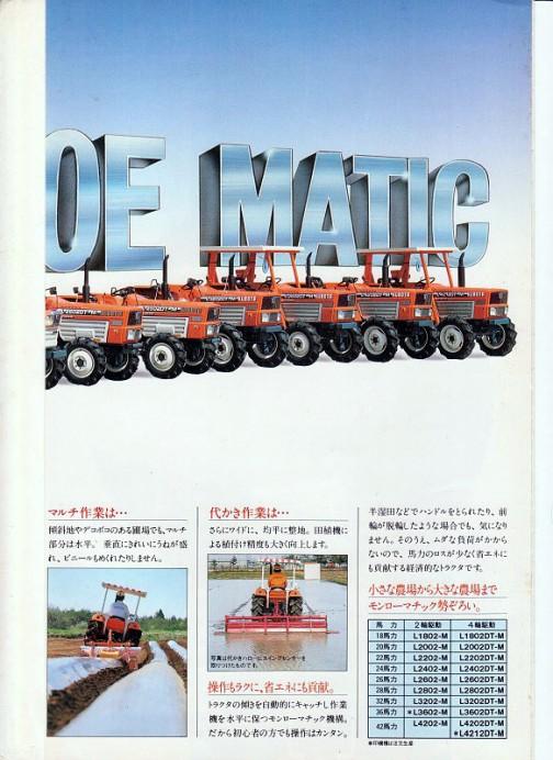 同じくでっかく背後にメタル文字。カラーは選べないけど、18馬力のKUBOTA L1802(DT)-M(二駆・四駆) 20馬力のKUBOTA L2002(DT)-M(二駆・四駆) 22馬力のKUBOTA L2202(DT)-M(二駆・四駆) 24馬力のKUBOTA L2402(DT)-M(二駆・四駆) 26馬力のKUBOTA L2602(DT)-M(二駆・四駆) 32馬力のKUBOTA L3202(DT)-M(二駆・四駆) 36馬力のKUBOTA L3602(DT)-M(二駆・四駆) 42馬力のKUBOTA L4202(DT)-M(二駆・四駆) 注文生産でL4212DT-Mとものすごい充実ぶり。