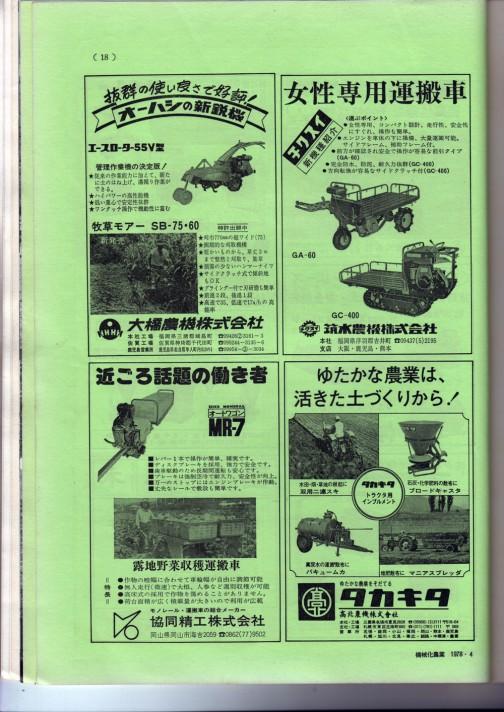 このページの中では「女性専用運搬車」というのに惹き付けられちゃいました。