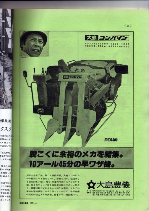 まったく同じパターン。やっぱり一番上にサブちゃん!北島三郎さんです。大島コンバイン・・・大島農機という会社は乾燥機とかもみすり機などを作っていて、今はコンバイン、作っていないみたいですね。
