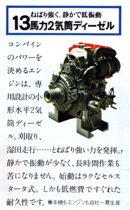それからエンジン。570cc2気筒13馬力エンジンなのだそうですが、小型水平2気筒エンジンとあります。水平対向ではないのかな? ということは直列2気筒を横倒しということなのでしょうか・・・