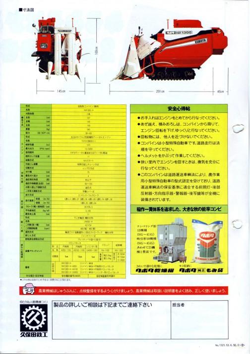 例のエンジンは 水冷4サイクル2気筒横型ディーゼルエンジン クボタZB600C-1 570cc 13馬力/3200rpm なのだそうです。