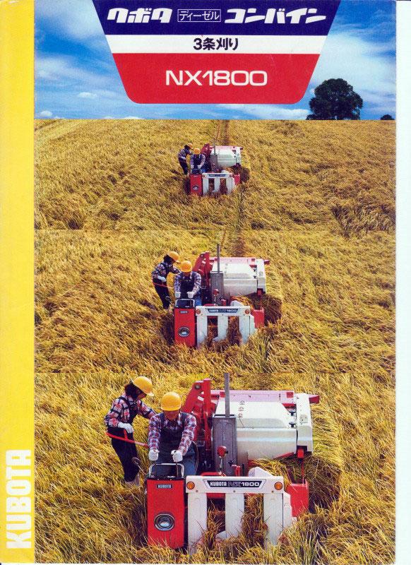 クボタディーゼルコンバイン 3条刈り NX1800のカタログ表紙。