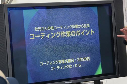 コーティング作業のポイント 作業実施日:3月20日 コーティング比:0.5 title=