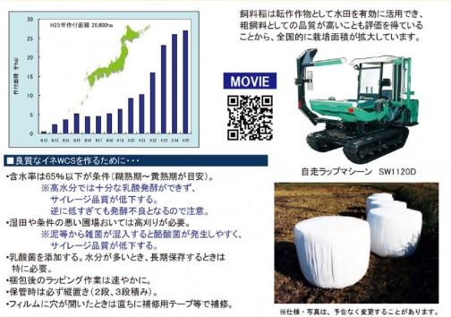 タカキタのパンフレットより。 ニーズや色々な施策の為そうなったのだと思いますが、飼料稲の作付け面積はこんなに増えているんですね・・・そのうち稲作地帯はターコイズの機械に席巻されてしまうかもしれないです。あちこちで パカン→ドスン パカン→ドスン と稲刈りの風景が一変してしまうかも・・・