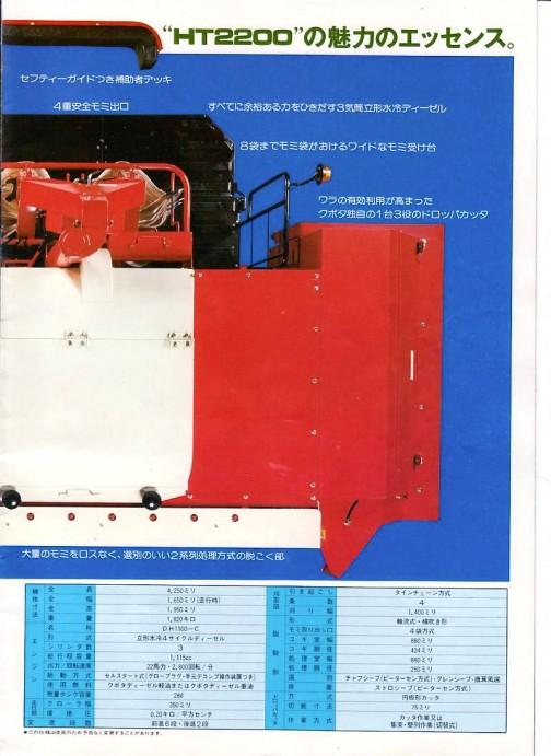 エンジンはDH1100-C型 3気筒立形水冷ディーゼルエンジン 1115cc 22馬力/2800rpm クローラ幅は350mm 前進6段・後進2段