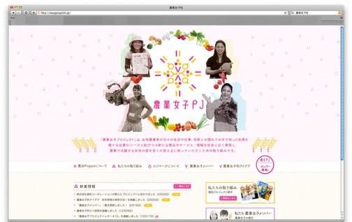そもそも「農業女子プロジェクト」ってなんだ?と、思って調べたら立派なサイトがありました。(http://nougyoujoshi.jp)
