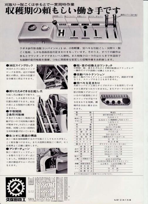 クボタ 歩行自脱型コンバイン HJ3 1969年のカタログ