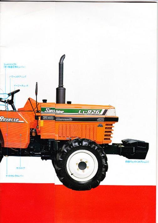 クボタトラクター L1シリーズ 昔のカタログ