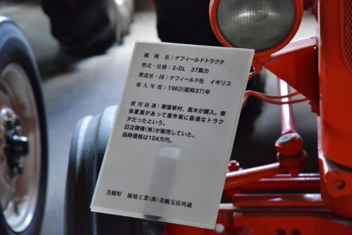 機種名:ナフィールドトラクタ 形式・仕様:3-DL 37馬力 製造社・国:ナフィールド社 イギリス 導入年度:1962(昭和37)年  使用経過:東藻琴村、高木が購入。車体重量があって重作業に適したトラクタだったという。日立建機㈱が販売していた。当時価格は104万円。