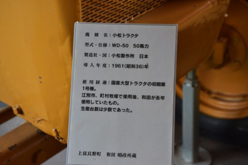 機種名:小松トラクタ 形式・仕様:WD-50 50馬力