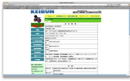 調べてみると、「株式会社啓文社製作所」という、「啓文社」という部分が出版社みたいな広島の会社なのでした。