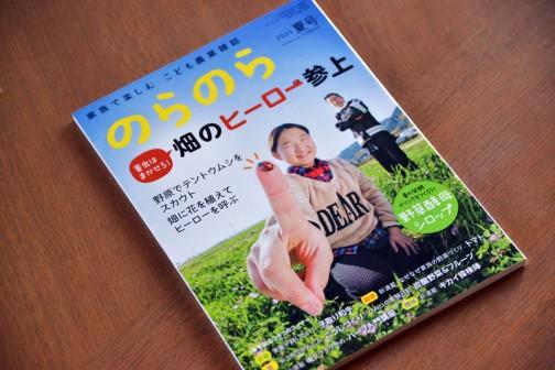 子供農業雑誌「のらのら」は今日5/5発売だそうです。
