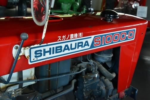 シバウラトラクタS1000-0