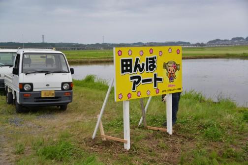 田んぼアート田植え体験会場はこの看板が目印