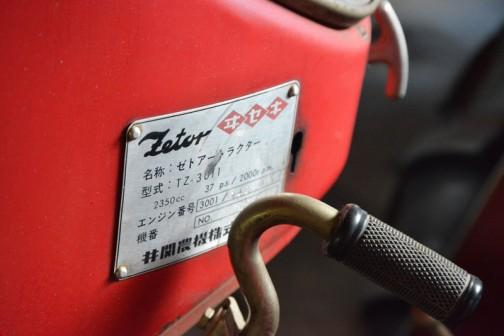 井関ZETOR3011 37馬力
