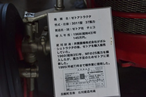 井関ZETOR3011