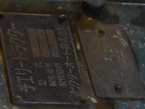 チェリートラクタ  1956年(昭和31) ビクターオート㈱製 (日本) CT-101型 10馬力  1957年(昭和32) 常呂町 長谷川が導入。 9年使用したものを今橋が譲り受け長く使用した。  1953年(昭和28)弘前市の神農工社がトラクタの開発に入り、三輪タイプを商品化している。  同型は4年間に道内に136台導入された。
