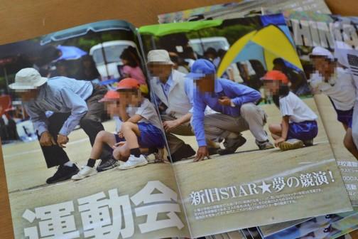 島地区農地水環境保全会の活動や米作り、町内の出来事などの回覧、広報紙「SHIMAgazine」19号。