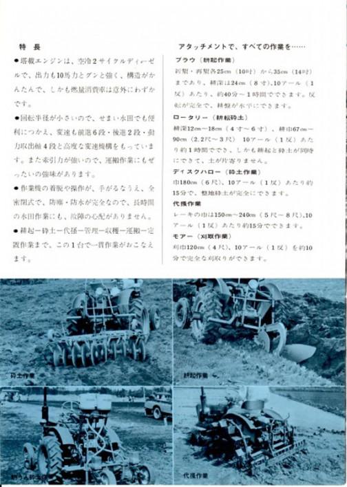 ヰセキトラクター ニューチェリー TC-10 10馬力小型乗用トラクターカタログ