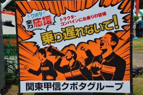 クボタ筑波工場で行われた、関東甲信越クボタグループの「元氣農業応援フェア」