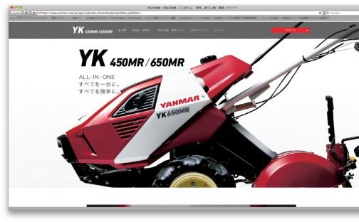 相当カッコよく撮られていますねえ・・・(https://www.yanmar.com/jp/agri/cultivator/minicultivator/yk450mr_yk650mr/)実際に見た感じはどうなのでしょう?
