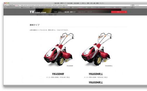 (https://www.yanmar.com/jp/agri/cultivator/minicultivator/yk450mr_yk650mr/standard_type.html)友達がこのようなカタログ写真の撮影に係っていましたが、大勢の人がたくさんお金を掛けて撮影するものですから、相当いいものができます。