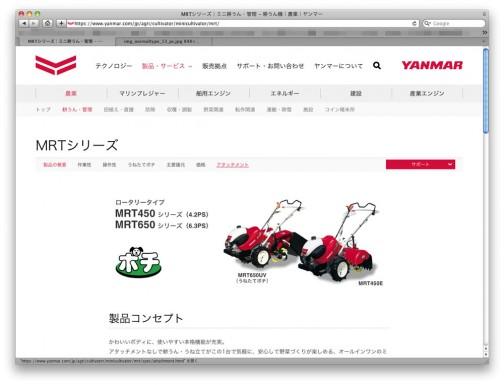 これなんかもケン・オクヤマ デザインなのでしょうか? (https://www.yanmar.com/jp/agri/cultivator/minicultivator/mrt/)かわいらしいポチが「ちょいワル」になっているような気がします。