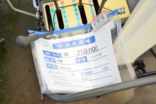 イセキハーベスターHM77-S 中古価格¥250,000 カッター付