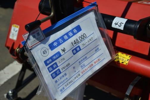 ニプロ フレールモア FN1400 価格¥148,000 クボタBヒッチ仕様 左右タイヤ別物 現状渡し