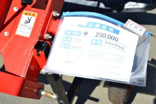 ニプロ 振動式堀取機 VDU-01 価格 ¥250,000