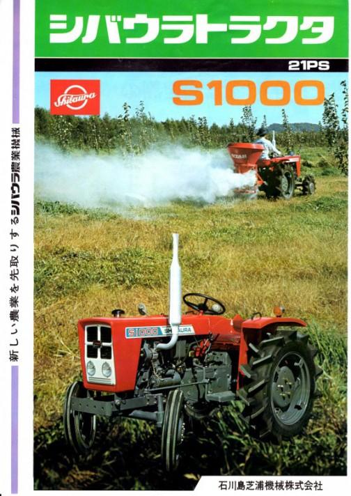 シバウラトラクター S1000カタログ shibaura tractor S1000 catalog
