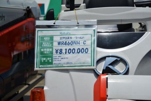 クボタコンバイン エアロスターワールド WR460NM-C 価格¥8,100,000 60PS 4条刈 左右モンロー 引起しオープン セラミックカッタ