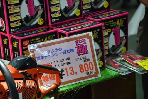 ツムラの簡単チェンソー目立て機 極(きわみ)¥13800