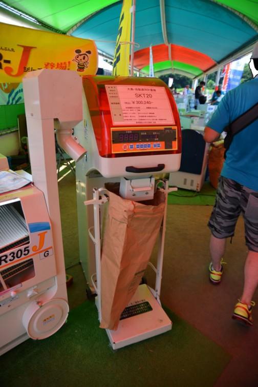 大島・自動選別計量機 SKT20 価格¥300240