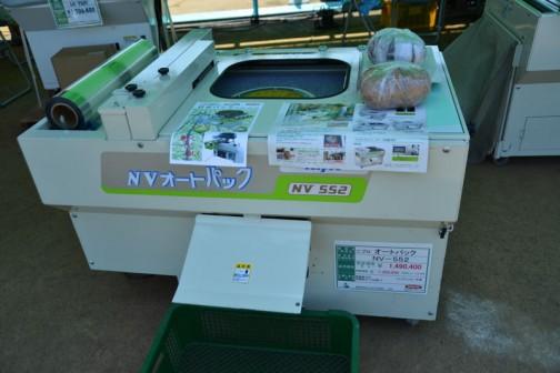 ニプロ オートパック NV-552 価格¥1490400 これも丸いものを包む機械のようです。
