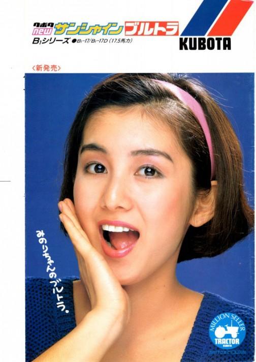 うわ〜〜〜〜〜っ・・・「誰っ?」。みのりちゃんという名前らしいのですが、どなたでしょう?表紙です。