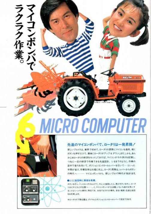 滝田栄さん、他のトラクターもやってたんじゃないかなあ・・・(うろ覚え)とみのりちゃんです。マイクロコンピューター制御のマイコンポンパ・・・どういうことなのかはよくわかりません。