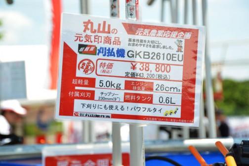 赤いのは元気印商品と銘打たれています。丸山製作所 刈払機 GKB2610EU 定価¥43,200のところ特価¥38,800 排気量26cc 重さ5.0kg