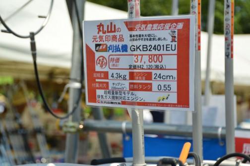 赤いのは元気印商品と銘打たれています。丸山製作所 刈払機 GKB2410EU 定価¥42,120のところ特価¥37,800 排気量24cc 重さ4.3kg 排気ガス規制対応エンジンの超軽量モデルだそうです。