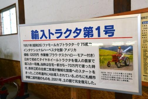 輸入トラクタ第1号 1951年(昭和26)ファモールカブトラクタ・・・9.75馬力 インターナショナルハーベスタ社製・アメリカ 価格:120万円 作業機(プラウ・デスクハロー・モア付き) 日本で初めてタイヤホイールトラクタを個人の農家で導入の一号機。当時は住宅一軒が6〜70万円で建った時代、奈井江町の北修二牧場が機械化営農へのスタートを切った。この年道内に4台導入されている。のちに札幌市伊藤二郎所蔵のものを、2001年、土の館で完全復元した。