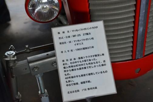 機種名:マッセイファガソントラクタ 型式・仕様:MF-25 27馬力 製造社・国:マッセイファガソン社 イギリス 導入年度:1962(昭和37)年 使用経過:国産トラクタが普及し始めた、その中でも大型であった。 個人所有は町内でも何台もなく、近所から頼まれ賃作業で忙しかった頃のもの。 40年後の今も現役で使用しているものも多い。 中古で取得、経歴不明。