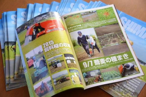 環境保全会の活動や米作り、町内の出来事などの回覧、広報紙「SHIMAgazine」21号ができました。