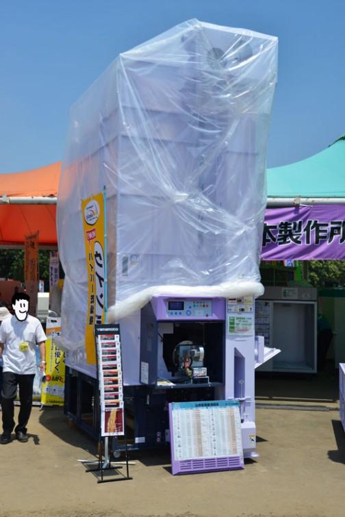 山本 遠赤外線乾燥機 HD-40AR2 価格¥2,095,200